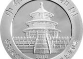 农业银行成立1盎司熊猫加字银质纪念币