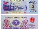 1972年5角纸币价格受哪些因素影响 收藏分析