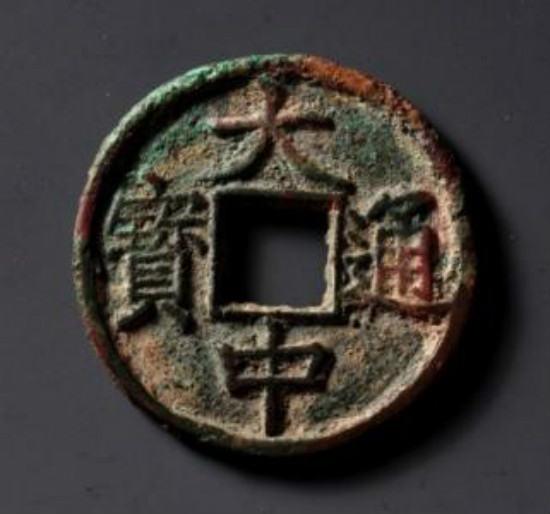 元朝的大中通宝是在什么样的历史背景下铸造的