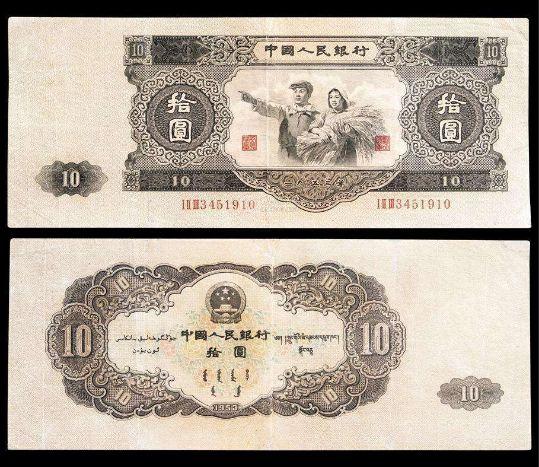 1953年10元人民币价格表出来了 1953年10元人民币图文赏析