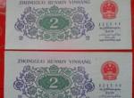 第三套人民币62年2角纸币有哪些种类 收藏价值分析