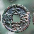 鑄造大宋元寶有什么歷史影響  大宋元寶是誰在位時的錢幣