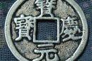 宝庆元宝名字的由来  宝庆元宝什么时候开始流通的