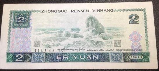 第四套人民币802有哪些相关知识