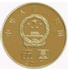 和字书法行书五元纪念币受到市场热门,一发行便被抢购一空