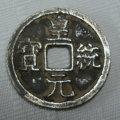 皇统元宝历史背景是什么    皇统元宝值得收藏