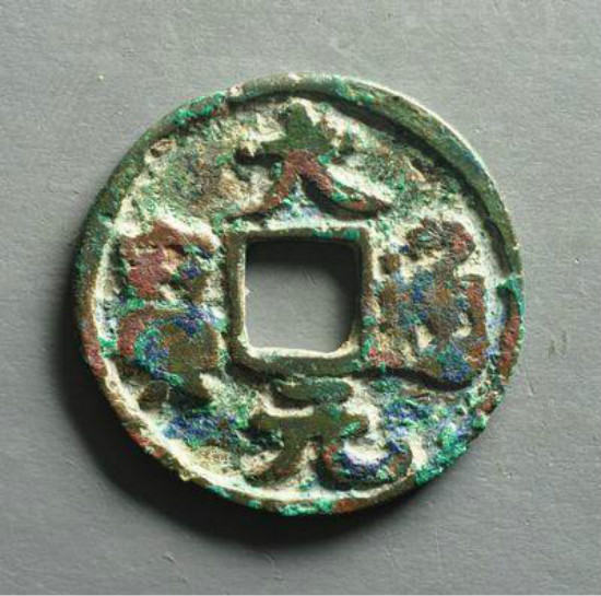 大元通宝是什么时候铸造的