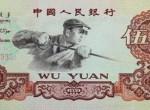 第三套人民币五元流通多长时间 钱币介绍