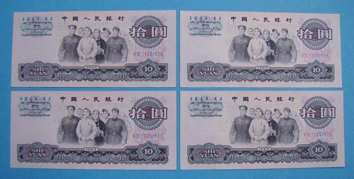 第三套人民币10元值多少钱 第三套人民币10元价格与行情分析