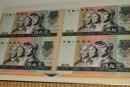 盘点第五套人民币收藏价值被低估的品种