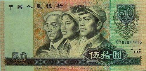 西安高价回收80版50元纸币 西安长期收购80版50元纸币