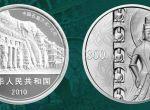 1公斤中国石窟艺术云冈银币相关资料解析   收藏价值一目了然