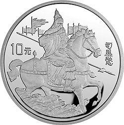 中国古典文学名著《三国演义》司马懿纪念银币