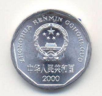 菊花一角只收不付,2000年菊花一角最值钱