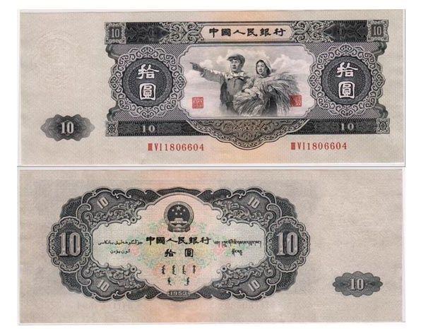 不同品相的第二套人民币10元价格相差甚远 第二套人民币10元价格居高不下的原因