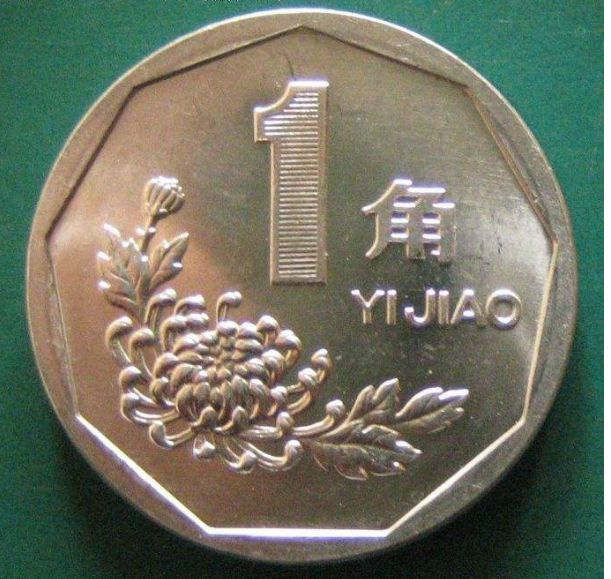 菊花1角硬币收藏价值介绍