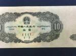 1953年10元人民币现在入手适合吗  1953年10元投资风险大吗