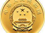 一带一路国际合作高峰论坛3克纪念金币