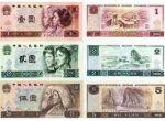 第四套人民币连体钞发行量有多少