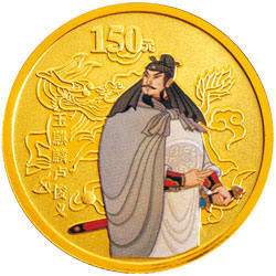 中国古典文学名著——《水浒传》彩色金银纪念币(第2组)1/3盎司彩色金质纪念币 背面图案