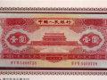 1953年1元人民币价格涨到多少了?天安门红一元收藏价值分析