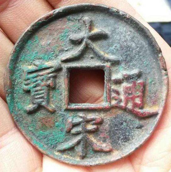 大宋通宝历史记载及图片展示  大宋通宝钱文书法有什么特点