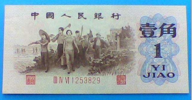 1962年1角纸币未来升值幅度大不大  背绿2角收藏价值相关内幕