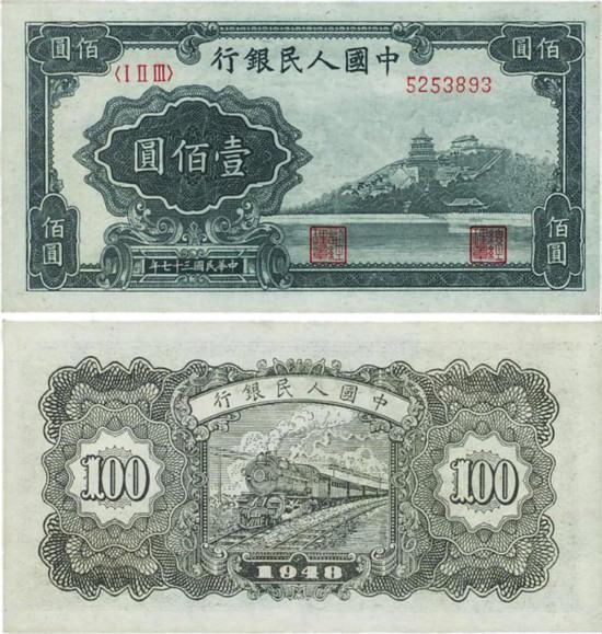 1948年100元万寿山价格及收藏价值分析