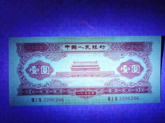 第二套人民币1元值多少钱?如何辨别真假?