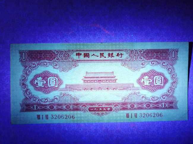 1953年红一元人民币价格,1953年红一元人民币真伪辨别