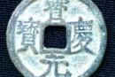 宝庆元宝出土于哪个地区  怎么判别宝庆元宝收藏价值高不高