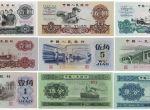 第二套人民币大全套有收藏价值吗 行情分析
