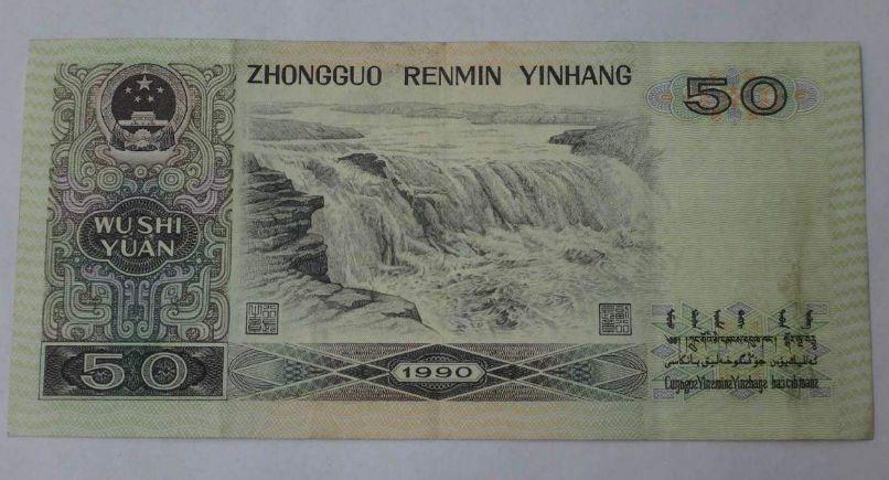 1990年50元人民币现在是最佳入手时机吗   1990年50元纸币相关特征