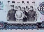 1965年10元人民币值多少钱 未来发展趋势分析