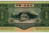 收藏珍稀纸币需谨慎,要珍惜你的人民币