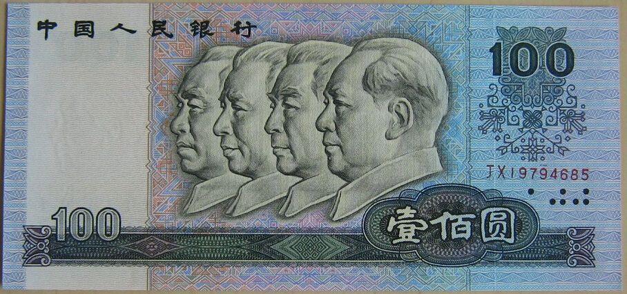 北京回收90版100元纸币