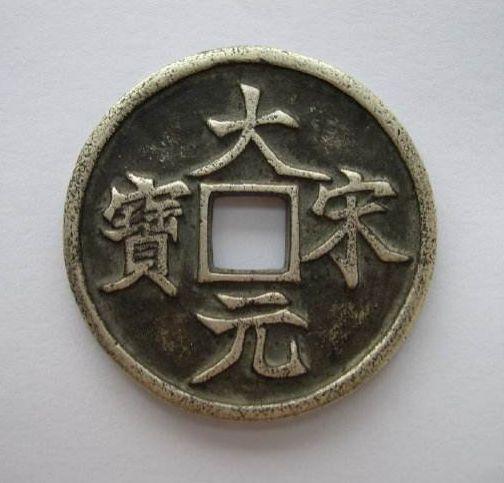 大宋元宝目前成交价是多少  大宋元宝图片展示及介绍