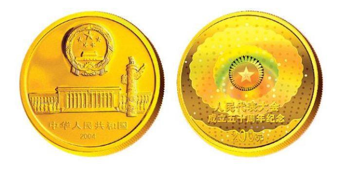 纪念人大成立50周年金币收藏价值高不高   价格还有上涨幅度吗