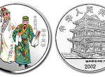 第4组中国京剧艺术蒋干盗书1盎司彩色银币收藏价值怎么样