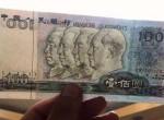 第四套人民币 100元可以兑换多少钱  行情分析