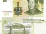 第五套人民币99版荧光1元的介绍 钱币有什么特点