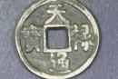 天禄通宝名字的由来  天禄通宝铸造背景是怎样的