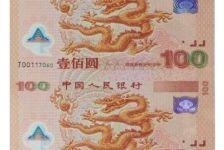 龙钞纪念钞短期暴跌遭受抛售