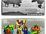中国京剧艺术第三组水漫金山彩色银币