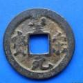 圣宋元宝名字的由来  圣宋元宝是不是珍稀钱币