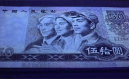 泰安回收旧版纸币钱币金银币,泰安收购第一二三四套人民币连体钞