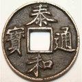 泰和通寶有什么特點   古錢幣泰和通寶值得收藏