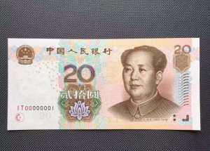 长这样的05版20元人民币价值1200元!你见过没有?