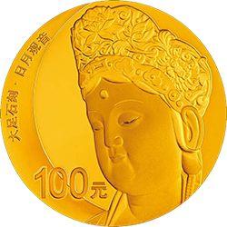 世界遗产大足石刻8克大足石刻·日月观音纪念金币