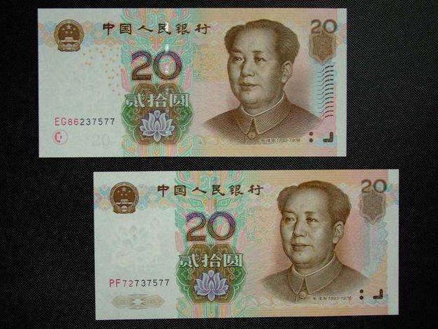 99年20元人民币会成为币王吗  99年20元纸币市场地位高不高